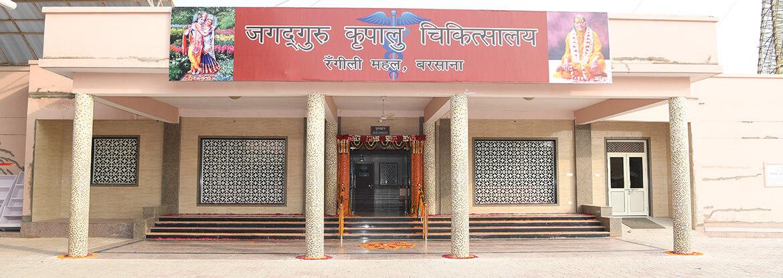 Jagadguru Kripalu Chikitsalaya Barsana, Mathura, UP