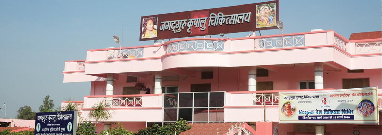 Jagadguru Kripalu Chikitsalaya Mangarh, Pratapgarh, UP