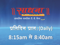 Jagadguruttam Lecture News Sadhna