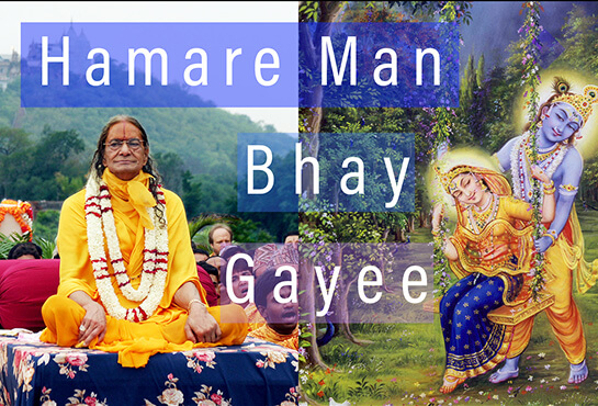 Hamare Man Bhay Gayee