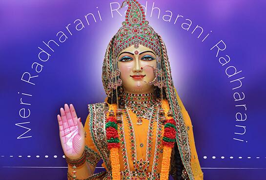 Meri Radharani Radharani