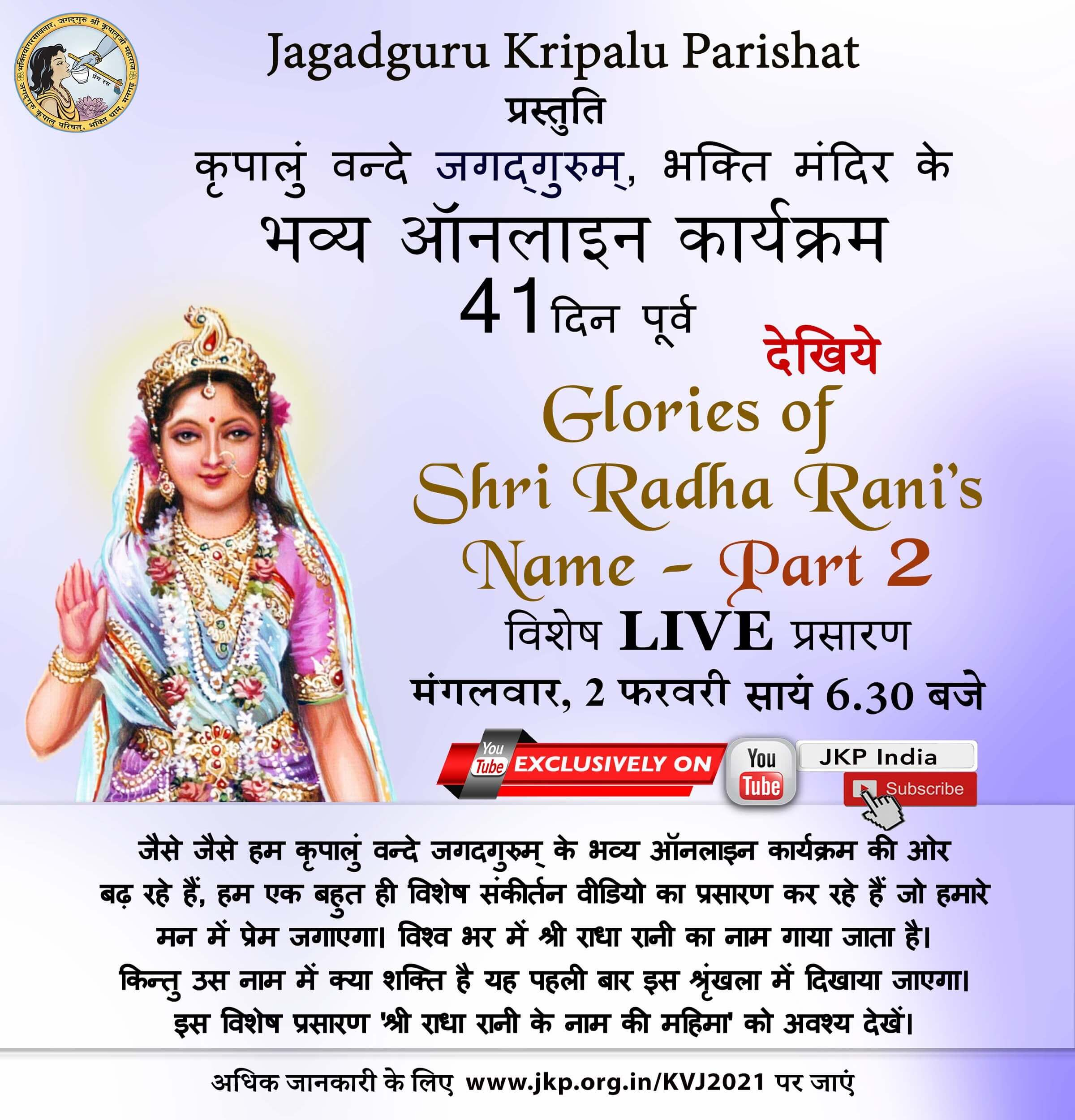 41_days_-_glories_of_shri_radha_ranis_name_hindi