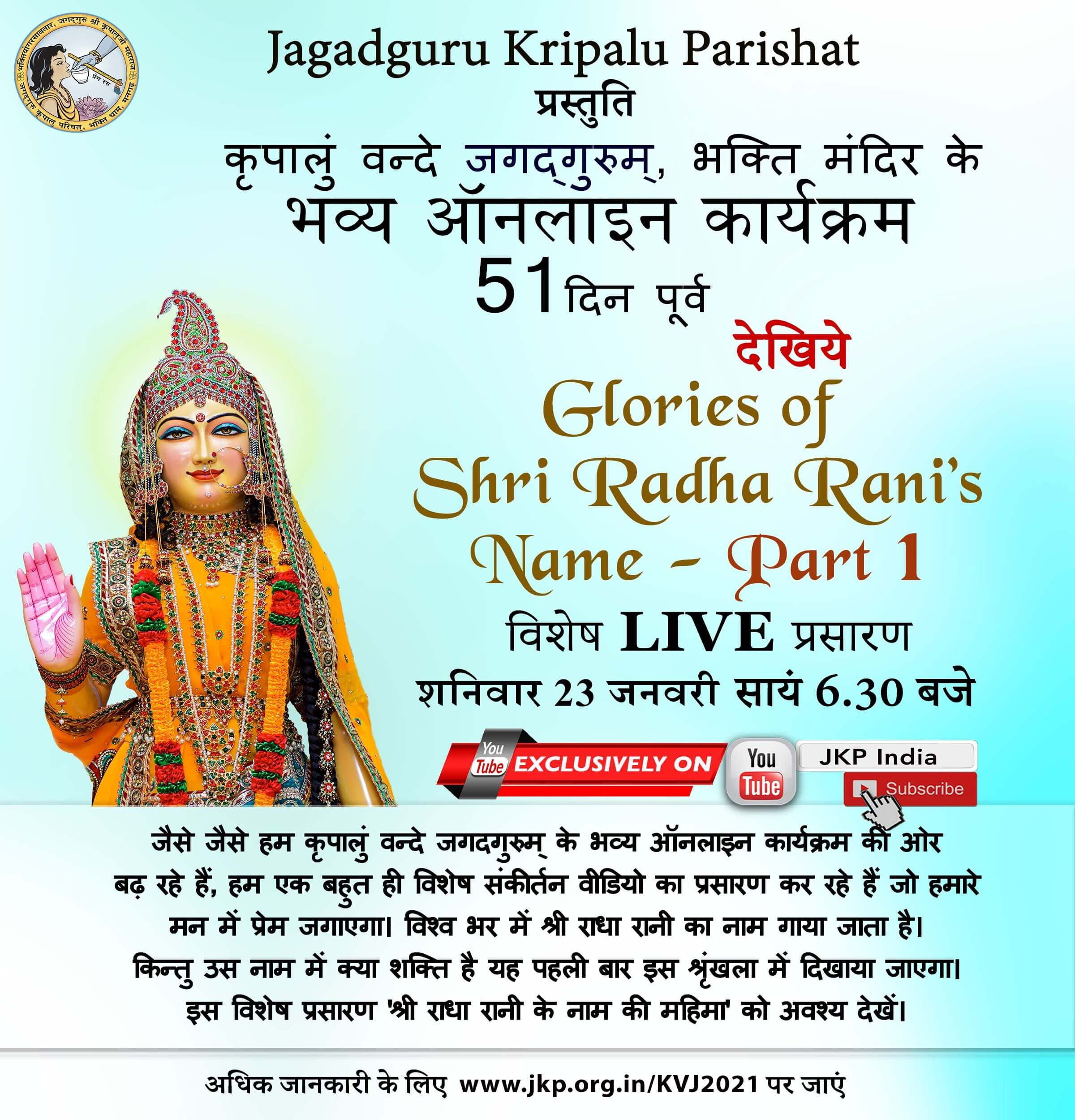 51_days_-_glories_of_shri_radha_ranis_name_hindi