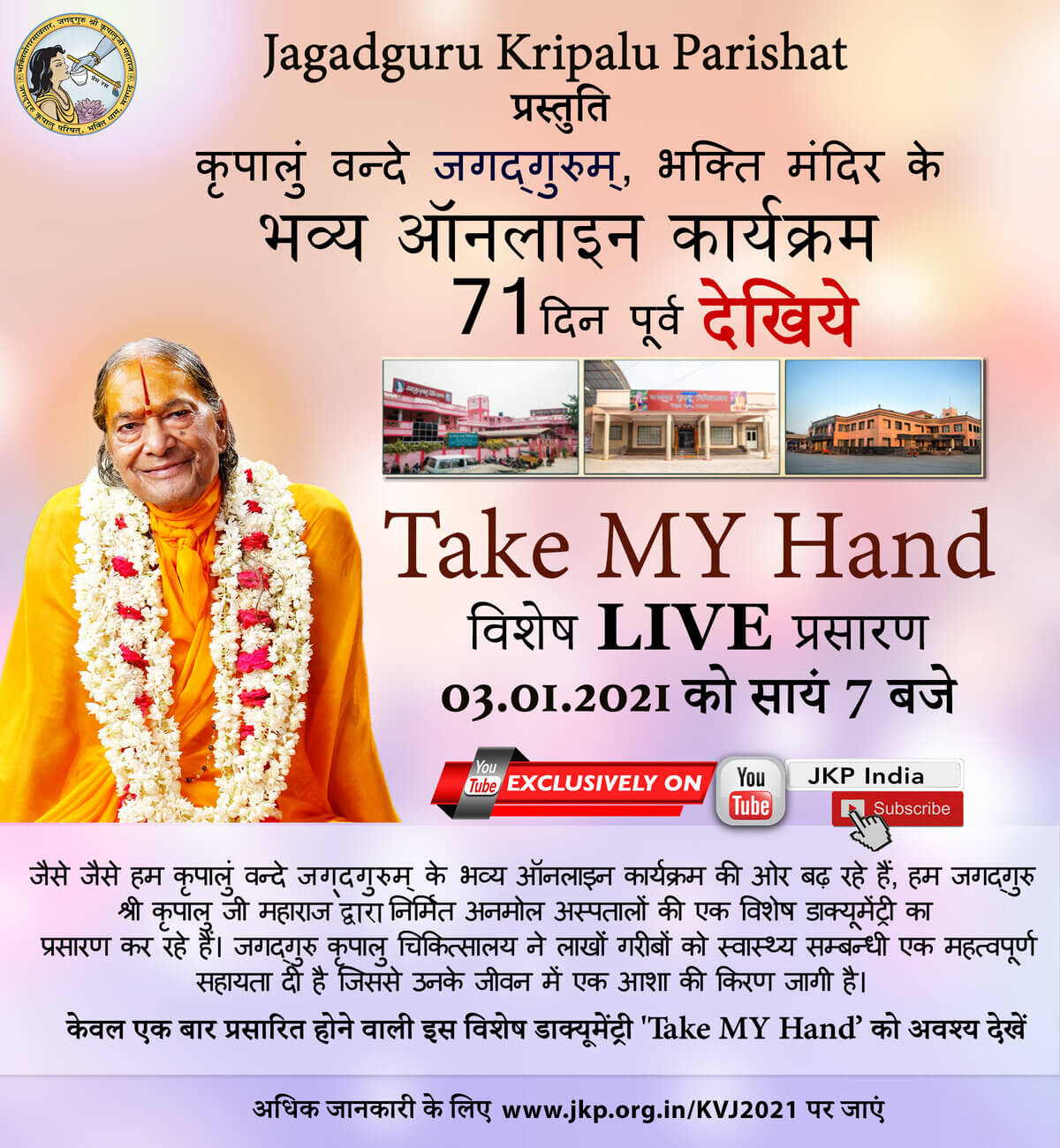 71_days_-_take_my_hand_poster_hindi_revised