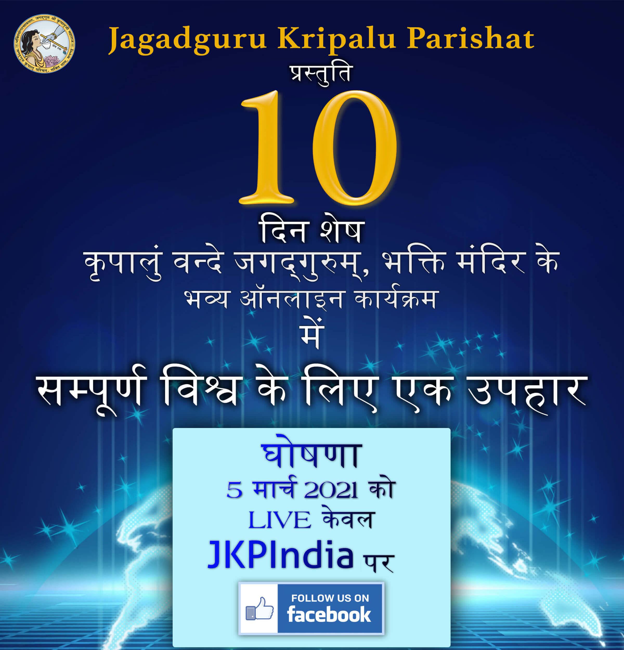 10_days_hindi_poster